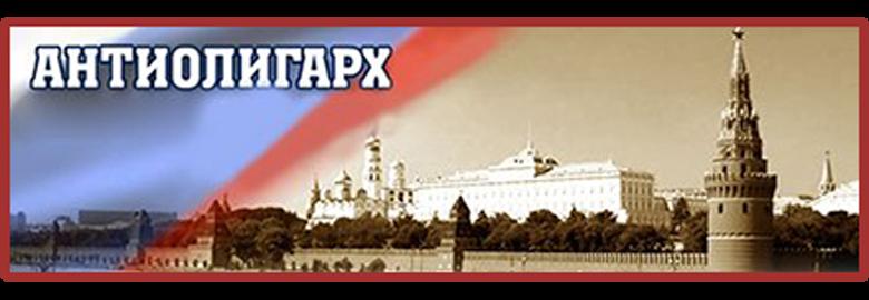 Антиолигарх.ру - Официальный сайт Александра Коростелева - antioligarch.ru