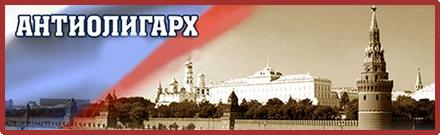 Антиолигарх.ру - Официальный сайт Александра Коростелёва