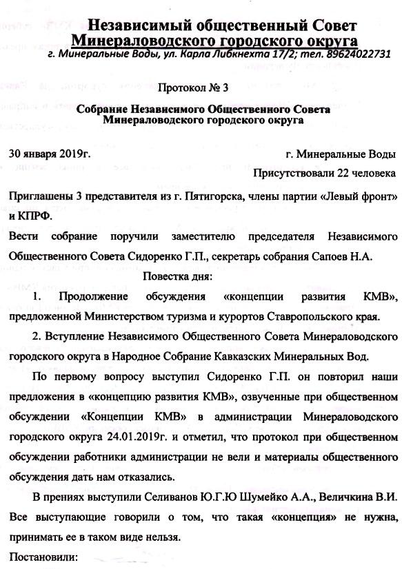 Независимый общественный совет Минераловодского городского округа