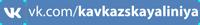 Кавказскася казачья линия в социальной сети ВКонтакте