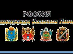 Протоколы ККЛ. Кавказская казачья линия - www.kav-kaz-line.info
