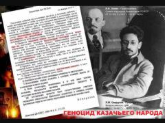 24 января - день памяти жертв геноцида Казачьего народа