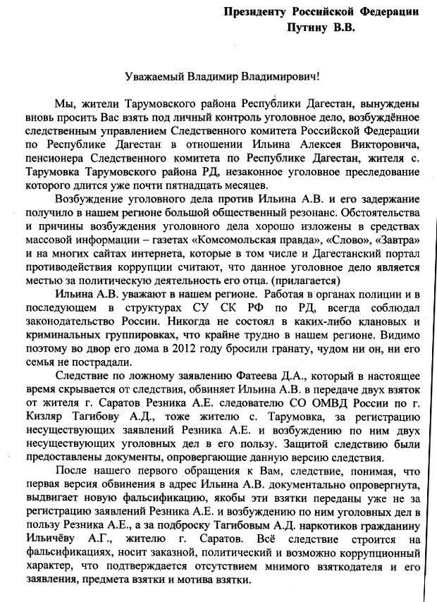 Атаман Ильин А.В. Незаконное уголовное преследование в Дагестане.