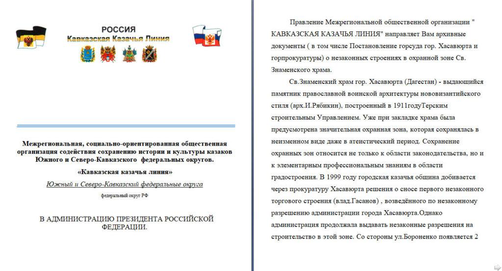 Письмо в Администрацию Президента Российской Федерации