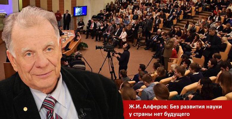 Жорес Алферов - ММСЭФ